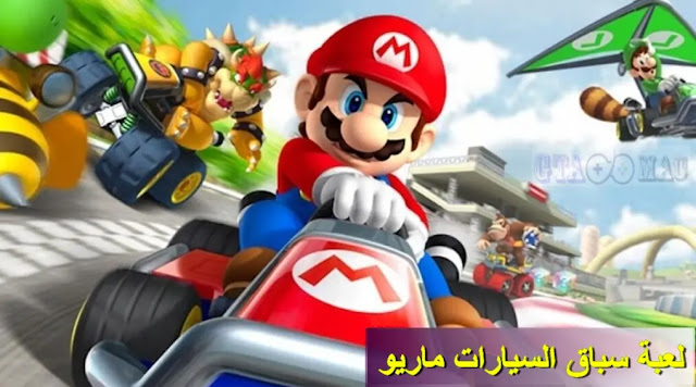 تحميل لعبة سباق السيارات ماريو كارت Mario Kart Tour للاندرويد