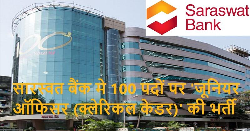 Saraswat Bank jobs 2020