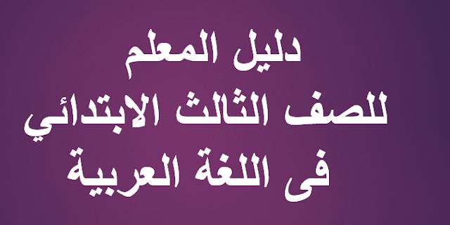 دليل معلم اللغة العربية الصف الثالث الابتدائي ترم اول 2021