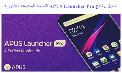 تحميل برنامج apus launcher برو للاندرويد