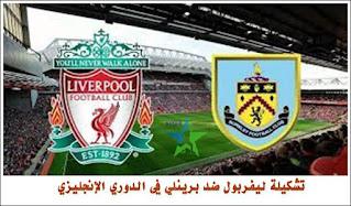 تشكيلة ليفربول ضد برينلي في الدوري الإنجليزي