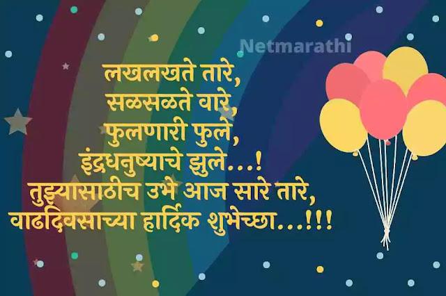 Happy-Birthday-Wishes-in-Marathi-Images