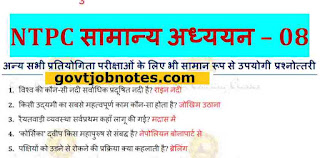 GK Question For RRB NTPC 2019