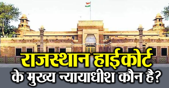 chief justice of rajasthan high court in hindi
