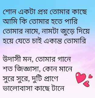 Jiggasha Song Lyrics Mahtim Shakib