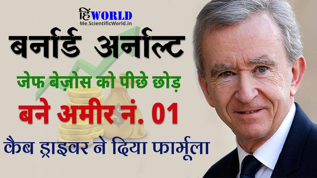 Bernard Arnault Biography in Hindi