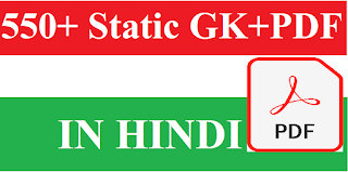 550+ Ststic GK in Hindi For All exam SSC/ RRB NTPC