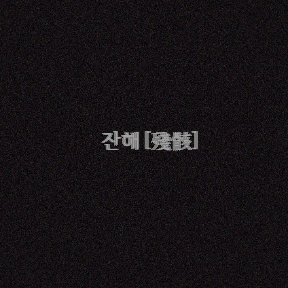THUS – 잔해 (殘骸) – EP