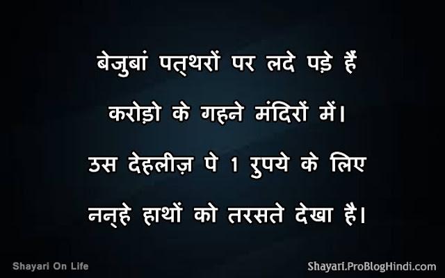 shayari on life and love