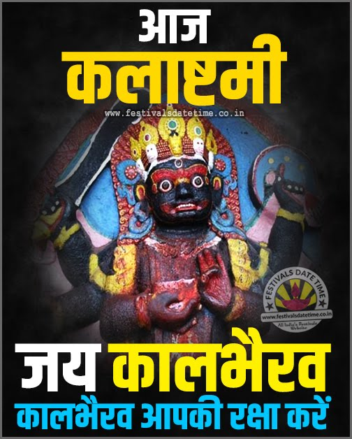 New Kalbhairav Hindi Wallpaper, Kalashtami Wallpaper in Hindi Free Download