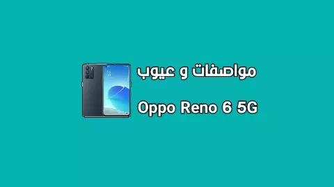 سعر و مواصفات Opp Reno 6 5G - مميزات و عيوب هاتف اوبو رينو 6  5جي
