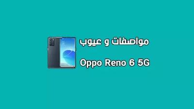 هاتف اوبو رينو 6 5جي