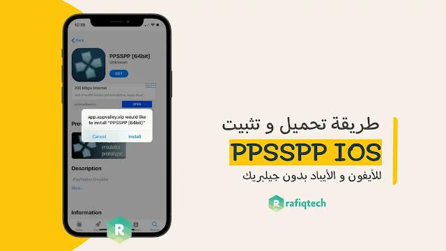 محاكي PPSSPP للايفون والايباد بدون جلبريك