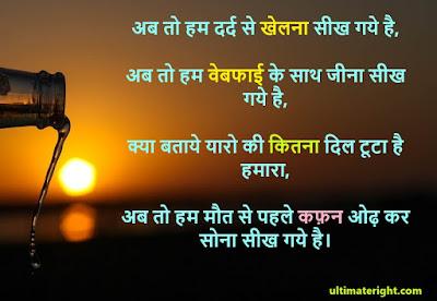https://www.lovesove.com/top-100-sad-shayari-collection-in-hindi-best-dard-shayari/