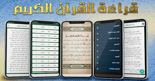 أنيس المسلم هو أفضل تطبيق إسلامي لأنه يحتوي على أكثر من 35 خاصية
