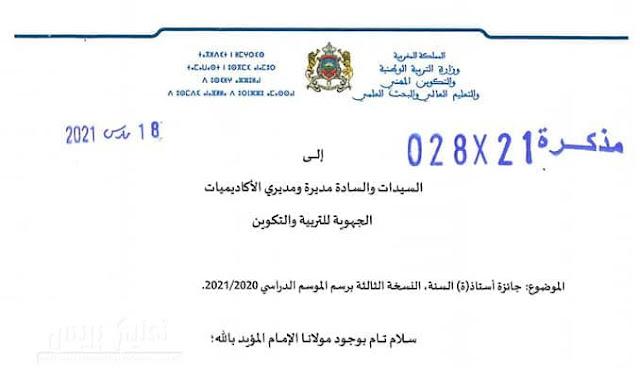 جائزة أستاذ(ة) السنة النسخة الثالثة برسم الموسم الدراسي 2021/2020