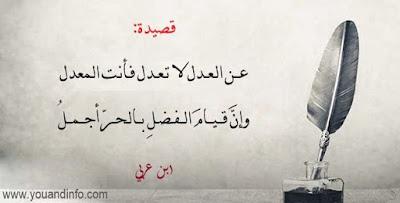 قصيدة عن العدل لا تعدل فأنت المعدل وإن قيام الفضل بالحر أجمل