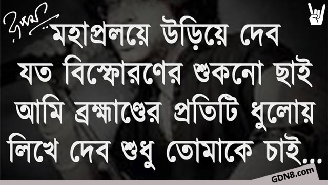 Phire Cholo Song Quotes - Rupam Islam
