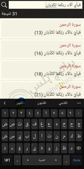 البحث تطبيق القرآن الكريم كامل بدون انترنت