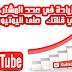 زيادة المتتبعين على اليوتيوب بطريقة قانونية ومضمونة