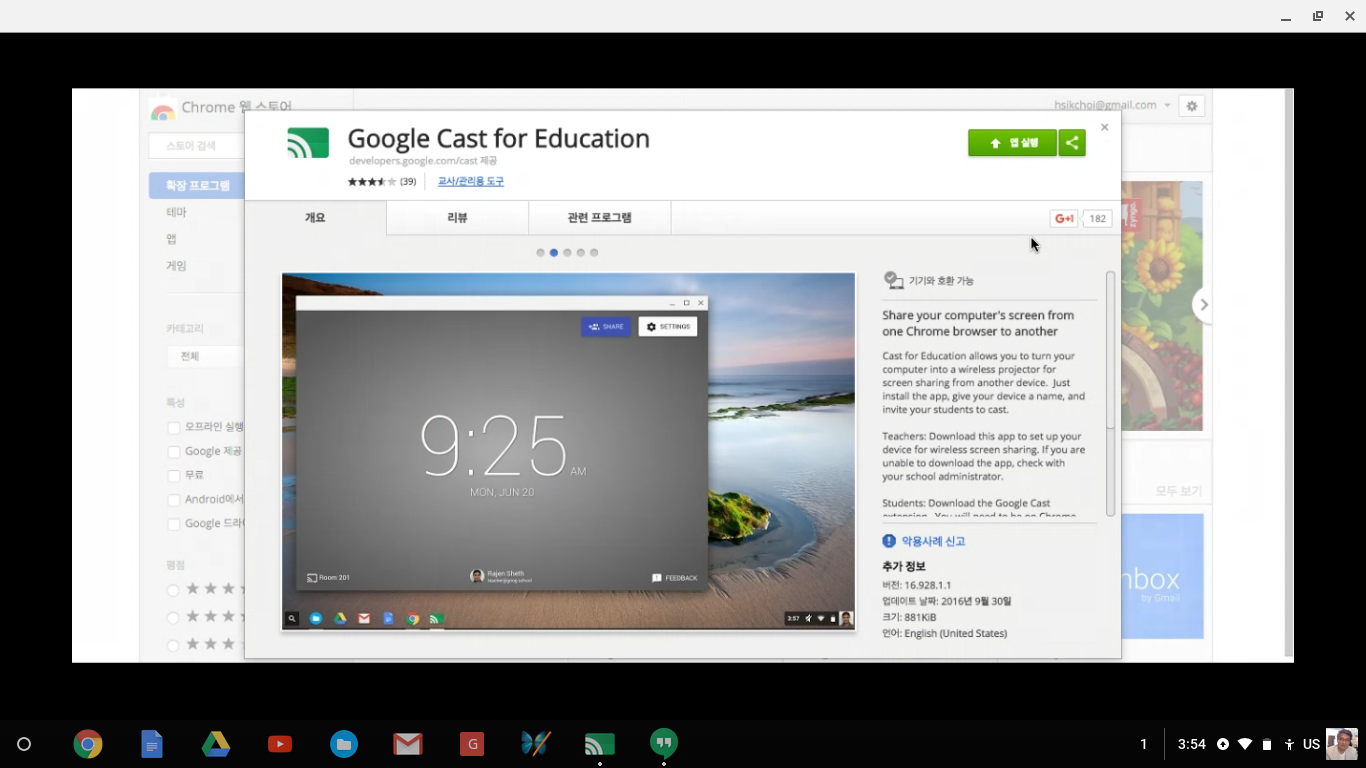 G Suite/Chromebook Blog: [Googe Cast for Education] Share Screen