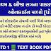 GSEB Textbooks STD 1 PDF Download 2021