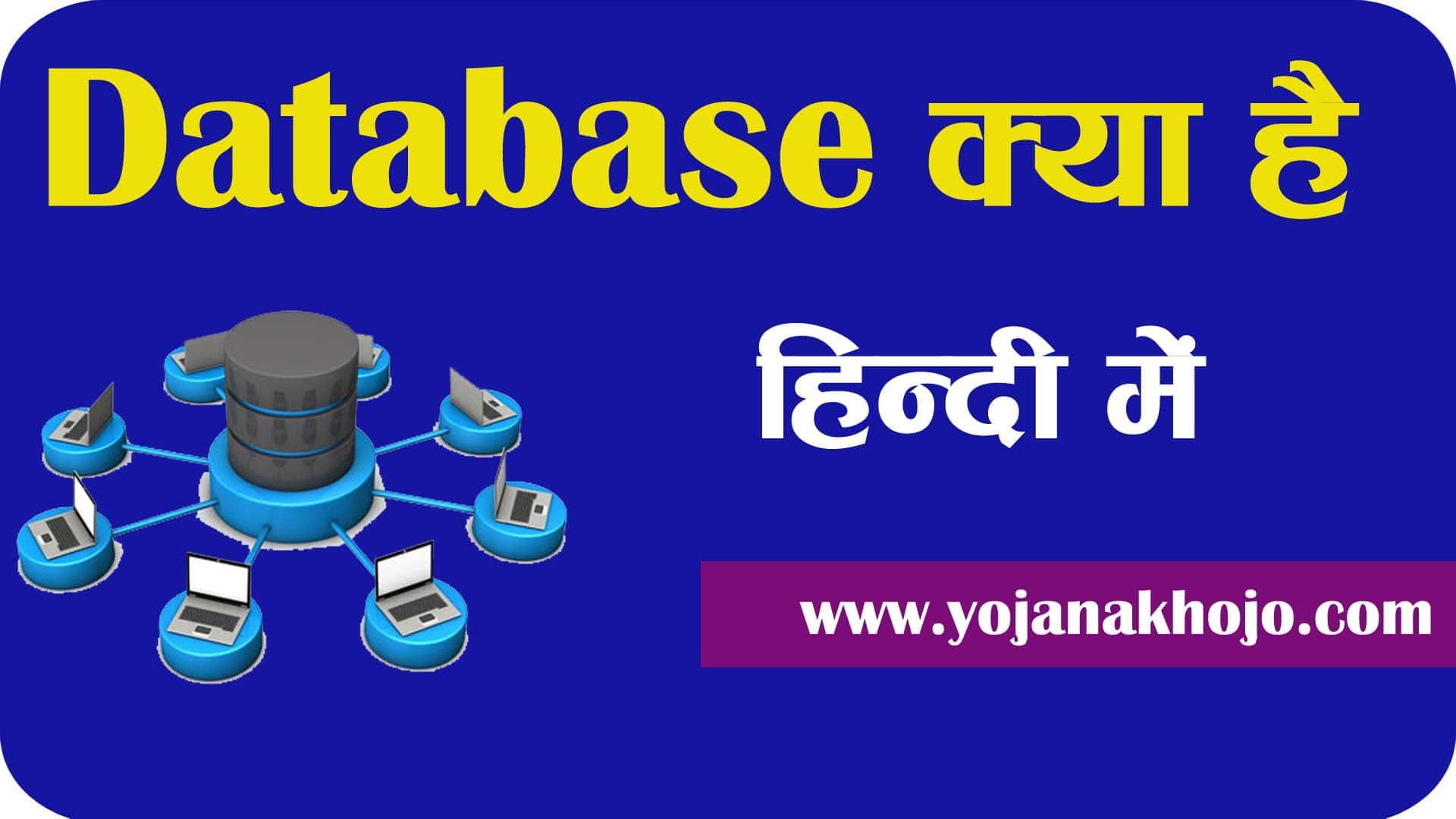 Database kya hai