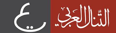 اختبار التنال العربى المؤهل لمسابقة وزارة التربية والتعليم المصرية