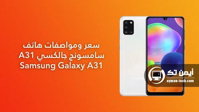 سعر و مواصفات سامسونج Galaxy A31