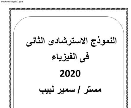 اجابات بوكليت الوزارة الثانى فيزياء ثانوية عامة 2020 مستر سمير لبيب