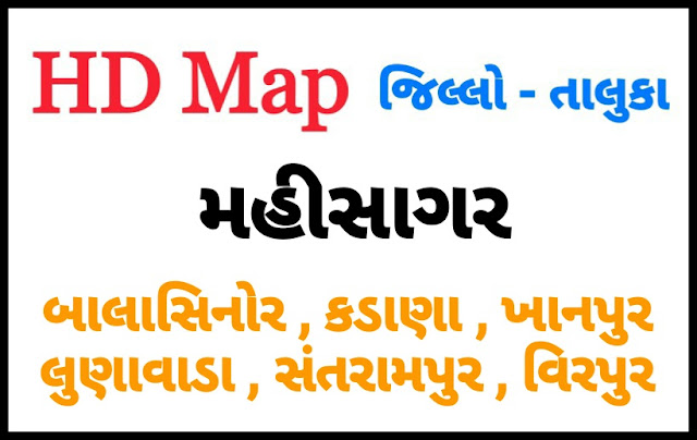 MAHISAGAR DISTRICT MAP WITH TEHSIL (TALUKA) MAP NEW 2020 - DOWNLOAD PDF