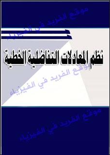 تحميل كتاب نظم المعادلات التفاضلية الخطية pdfK أمثلة محلولة، تمارين مع الحل، مسائل محلولة، المعادلات التفاضلية رياضيات، طرق حل المعادلات التفاضلية الخطية pdf، كتب رياضيات باللغة العربية مجانا بروابط مباشرة