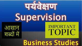 पर्यवेक्षण का क्या अर्थ है ? | What is Supervision? | पर्यवेक्षक के कार्य | 12th Business Studies