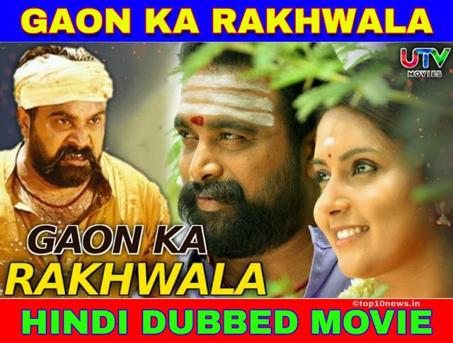 Gaon Ka Rakhwala Hindi Dubbed Full Movie Download filmywap, filmyzilla
