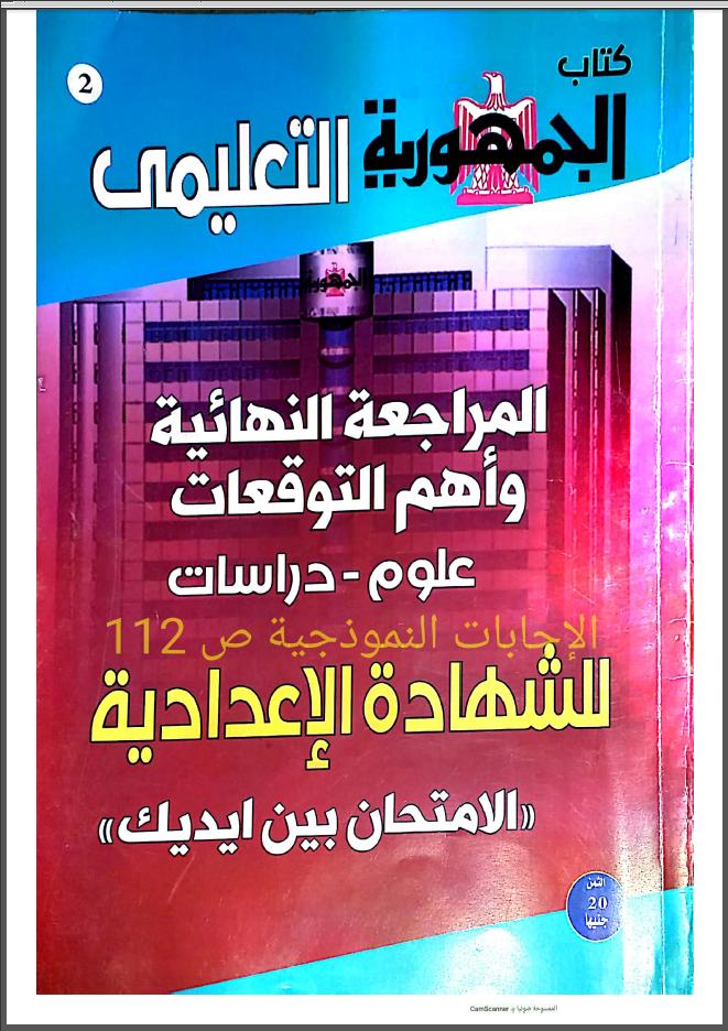 المراجعة النهائية علوم للصف الثالث الإعدادى الترم الثانى 2021 من جريدة الجمهورية