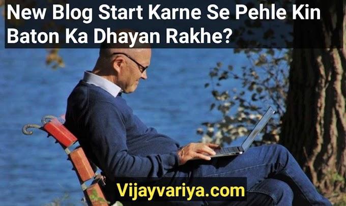 New Blog Start Karne Se Pehle Kin Baton Ka Dhayan Rakhe: Kya Kare