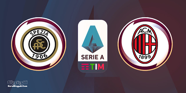 نتيجة مباراة سبيزيا وميلان اليوم 25 سبتمبر 2021 في الدوري الايطالي