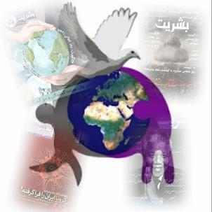 ماهنامه بشریت