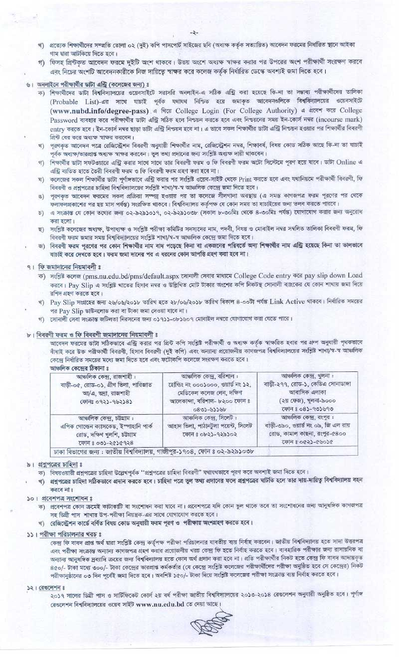 NU Degree 2nd year exam form fill up notice 2018