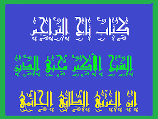 17 - باب ترجمة الرحمة .كتاب تاج التراجم الشيخ الأكبر محمد ابن العربي الطائي الحاتمي الأندلسي