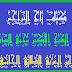 45 - باب ترجمة الظلمة والنور .كتاب تاج التراجم الشيخ الأكبر محمد ابن العربي الطائي الحاتمي الأندلسي