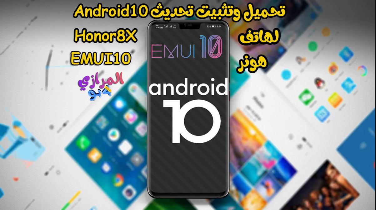 تحميل وتثبيت تحديث Android 10  لهاتف Honor 8X إصدار EMUI10