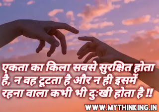 Unity quotes in hindi