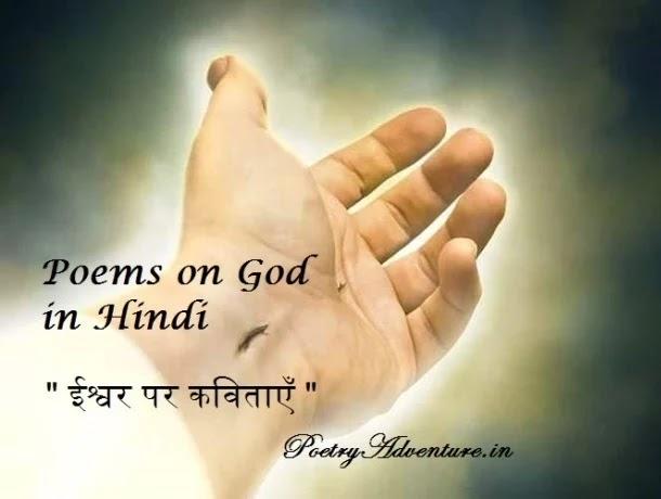 Poem on God in Hindi, ईश्वर पर कविता,