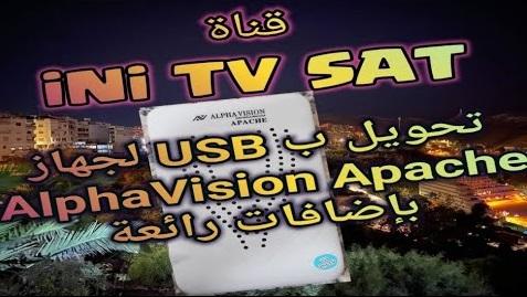 حصريا تحويل جهاز AlphaVision Apache وإضافة إكستريم يوتيوب وسسكام هدية