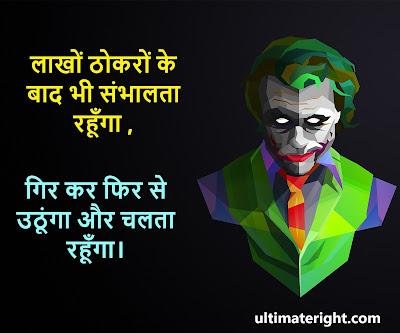top mast hard attitude hindi shayari status
