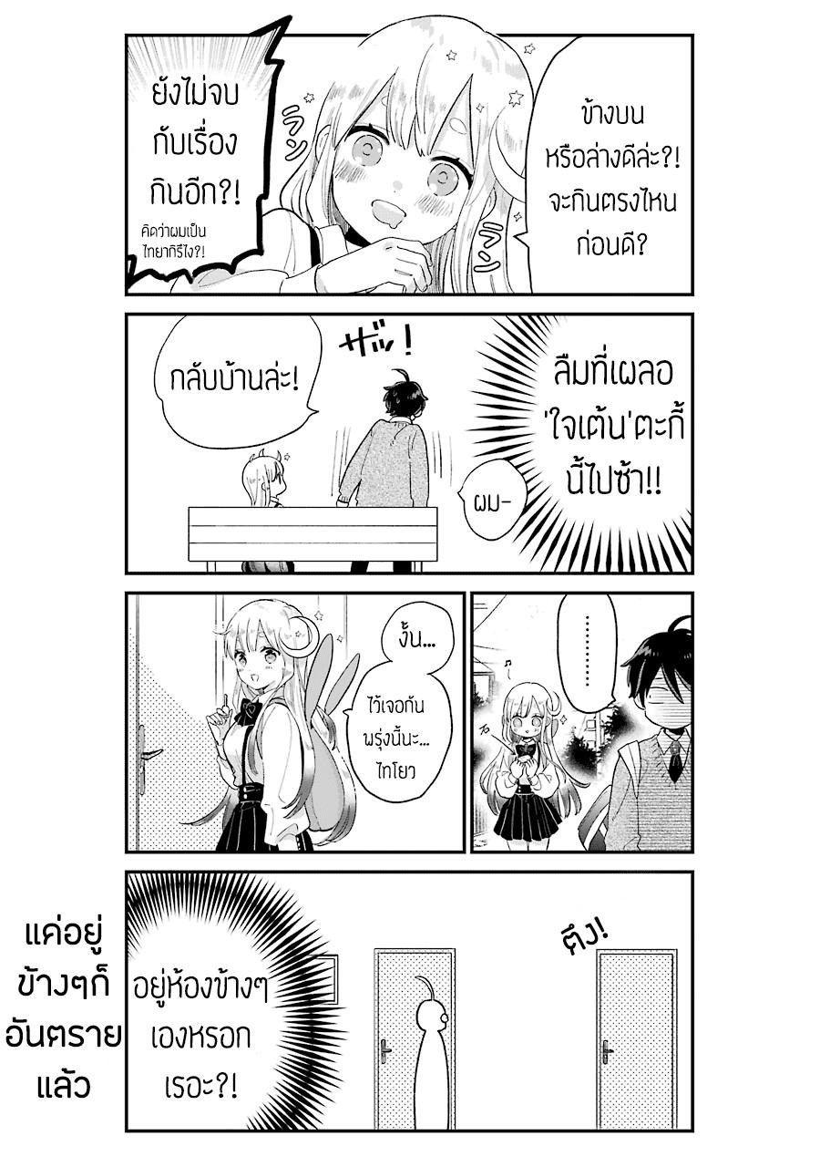 อ่านการ์ตูน Hoshoku-kei heroine ni ato ichi-nen inai ni taberaremasu ตอนที่ 1 หน้าที่ 26