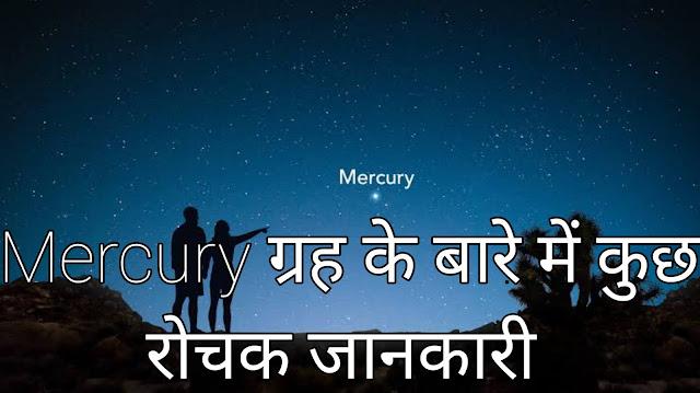 planet-mercury-fact-in-hindi, mercury in