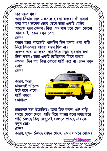 Story of four friends Bengali funny short story