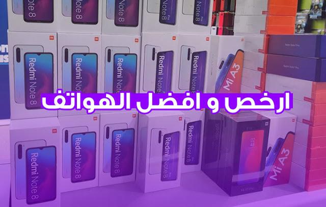 أفضل و ارخص هاتف ذكي في الجزائر بسعر أقل من 100$ !